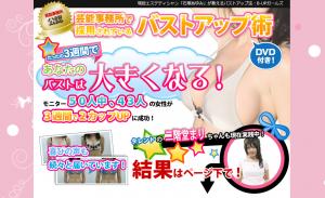 バストアップ豊胸法B-UPガールズ 石塚あゆみ効果口コミ・評判レビュー