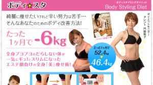 「ボディスタ」ボディスタイリングダイエット 大澤美樹の効果口コミ・評判レビュー