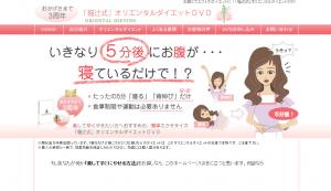 オリエンタルダイエット 福辻鋭記の効果口コミ・評判レビュー