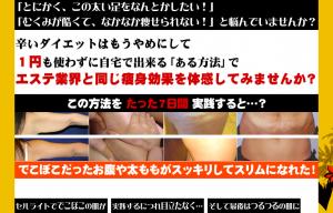 彩式排毒マッサージセルライト除去痩身術 吉田直美の効果口コミ・評判レビュー