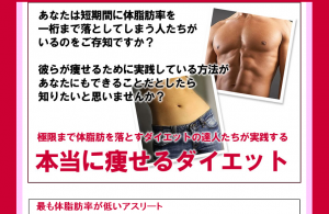 本当に痩せるダイエット 岡田信夫の効果口コミ・評判レビュー