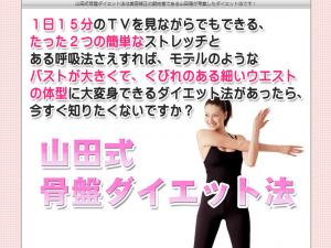 山田式骨盤ダイエット法 山田陽の効果口コミ・評判レビュー