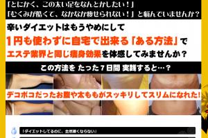 自宅で手軽にセルライト除去痩身術 古田直美の効果口コミ・評判レビュー