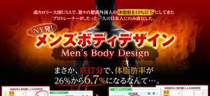 メンズボディデザイン shinobuの効果口コミ・評判レビュー