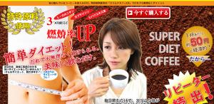 スリムドカフェEX 美味しく飲むだけ 一木香織の効果口コミ・評判レビュー