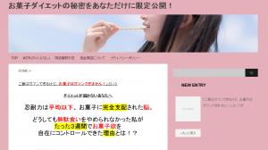 お菓子依存症を治す方法 三好明日香の効果口コミ・評判レビュー