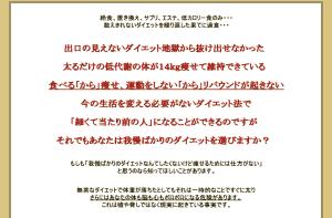 南優子式ダイエットDVDセット 南優子の効果口コミ・評判レビュー