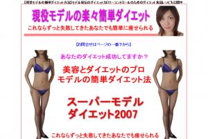 現役モデルの楽々簡単ダイエット! 宮崎あかりの効果口コミ・評判レビュー