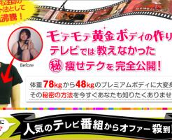 さかさまダイエット・TV魔女たちの22時で話題 段本珠希の効果口コミ・評判レビュー