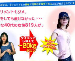 ダイエットとは違う痩せる方法753ダイエット 前田はるみの効果口コミ・評判レビュー