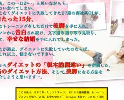 14日間で完成!美脚プログラム 川島紗智子の効果口コミ・評判レビュー