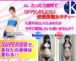 スタイルエクサ+K・スーパースリービー KEIKOの効果口コミ・評判レビュー