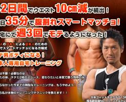 日本人男性専用トレーニング ユウジの効果口コミ・評判レビュー