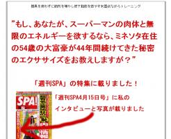 知られざる筋肉鍛錬法! 藤堂明夫の効果口コミ・評判レビュー