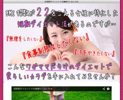 複合ダイエット法【女性限定】 吉田詩織の効果口コミ・評判レビュー