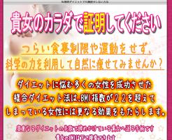 【女性限定】複合ダイエット法 吉田詩織の効果口コミ・評判レビュー