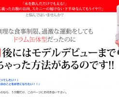 TEAM Plumeriaダイエット 長谷川愛の効果口コミ・評判レビュー