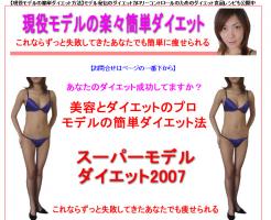 楽々簡単ダイエット8大特典つき!宮崎あかりの効果口コミ・評判レビュー